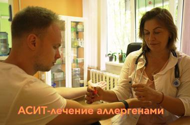 АСИТ - лечение аллергенами