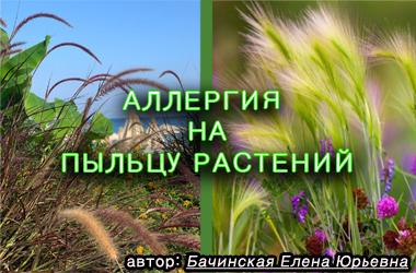 Аллергия на пыльцу луговых трав