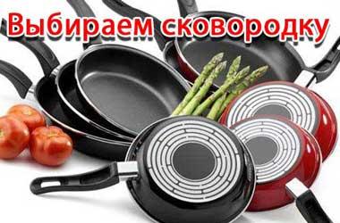 Выбираем сковородку. Рекомендации от аллерголога.
