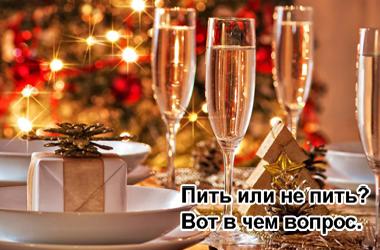 Употребление алкоголя в новогодняе праздники.