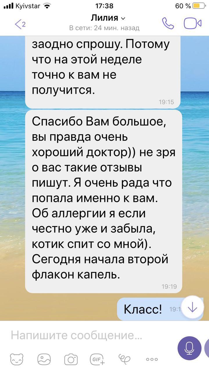 Отзыв в Telegram
